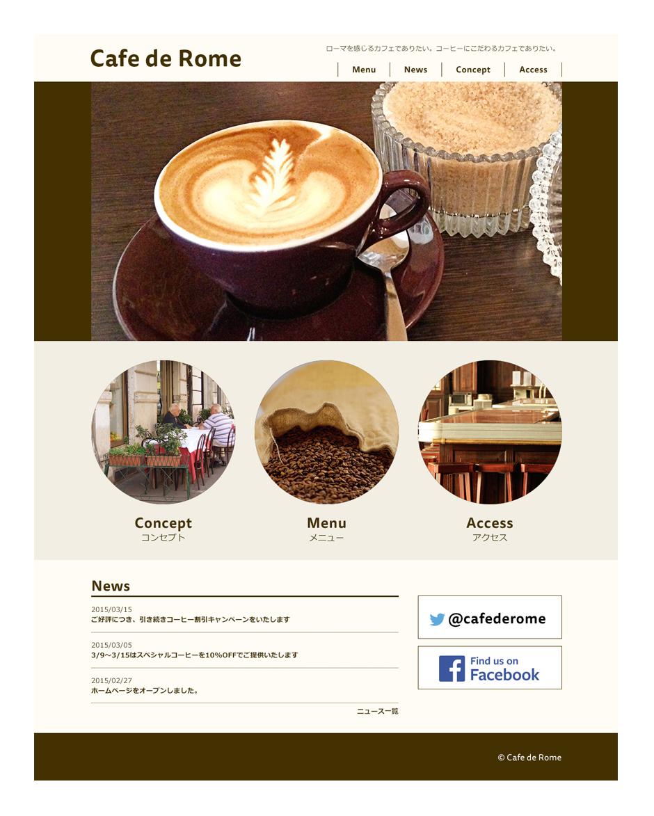 カフェサイトのデザイン例