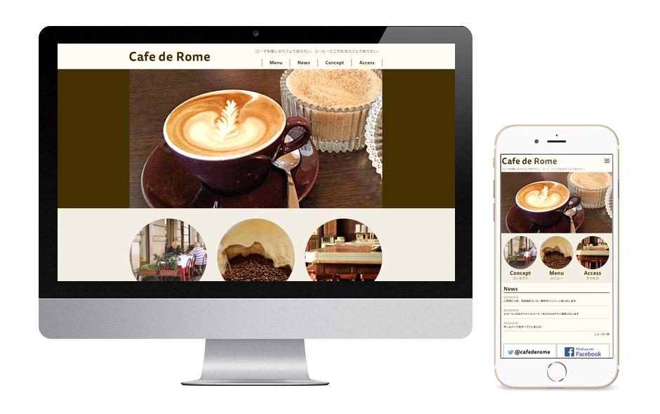 カフェのホームページデザイン例(PC+スマホ)