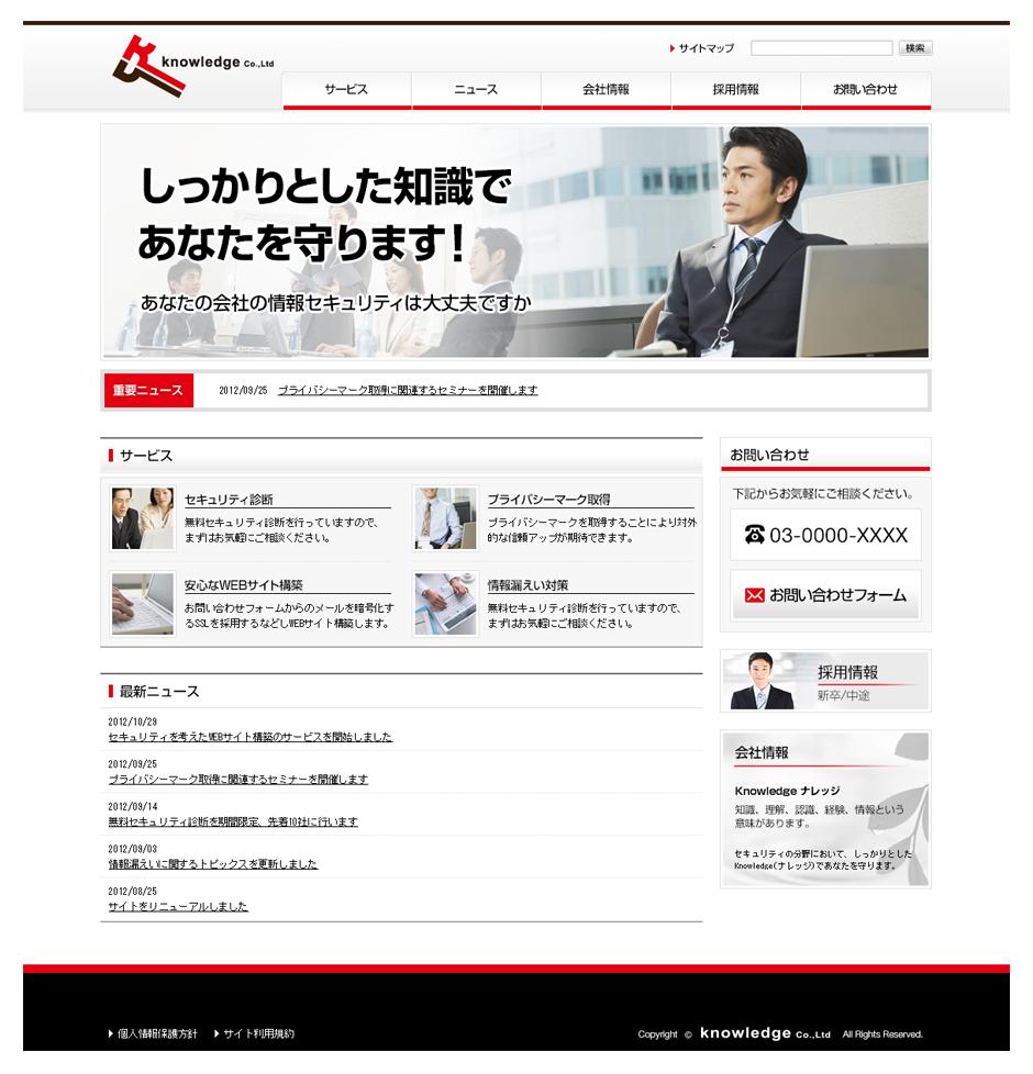 企業サイトのデザイン例