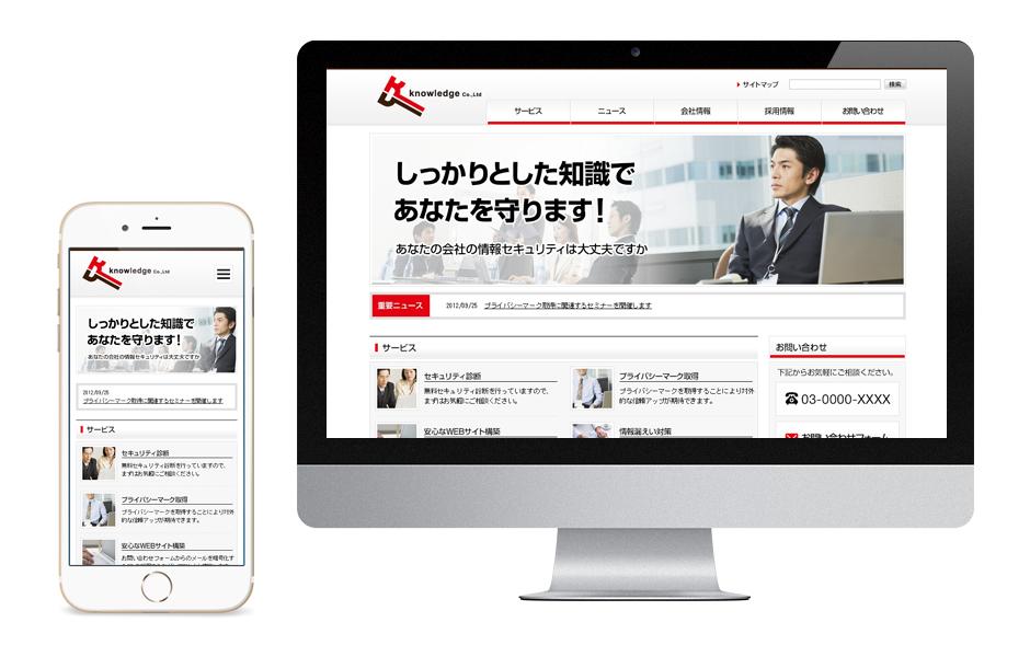 企業のホームページデザイン(PC+スマホ)