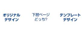 CMSホームページ制作料金